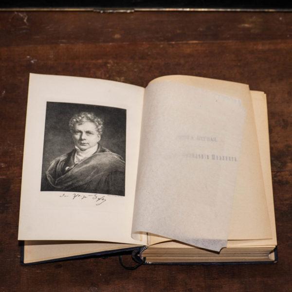 Фишер Куно. Шеллинг, его жизнь, сочинения и учение. 1905