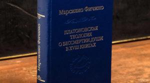 Фичино М. Платоновская теология о бессмертии души в XVIII книгах