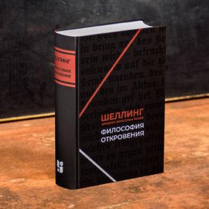 Шеллинг Философия откровения. Издательство Умозрение, 2020