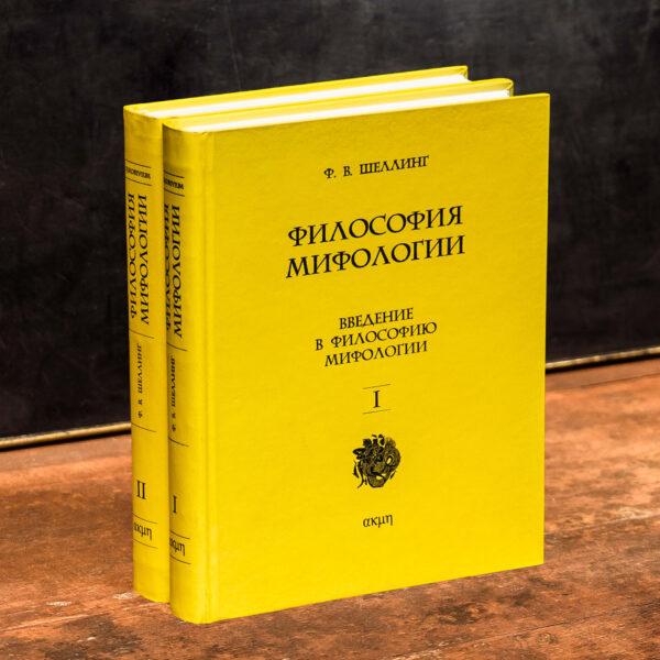 Шеллинг Философия Мифологии